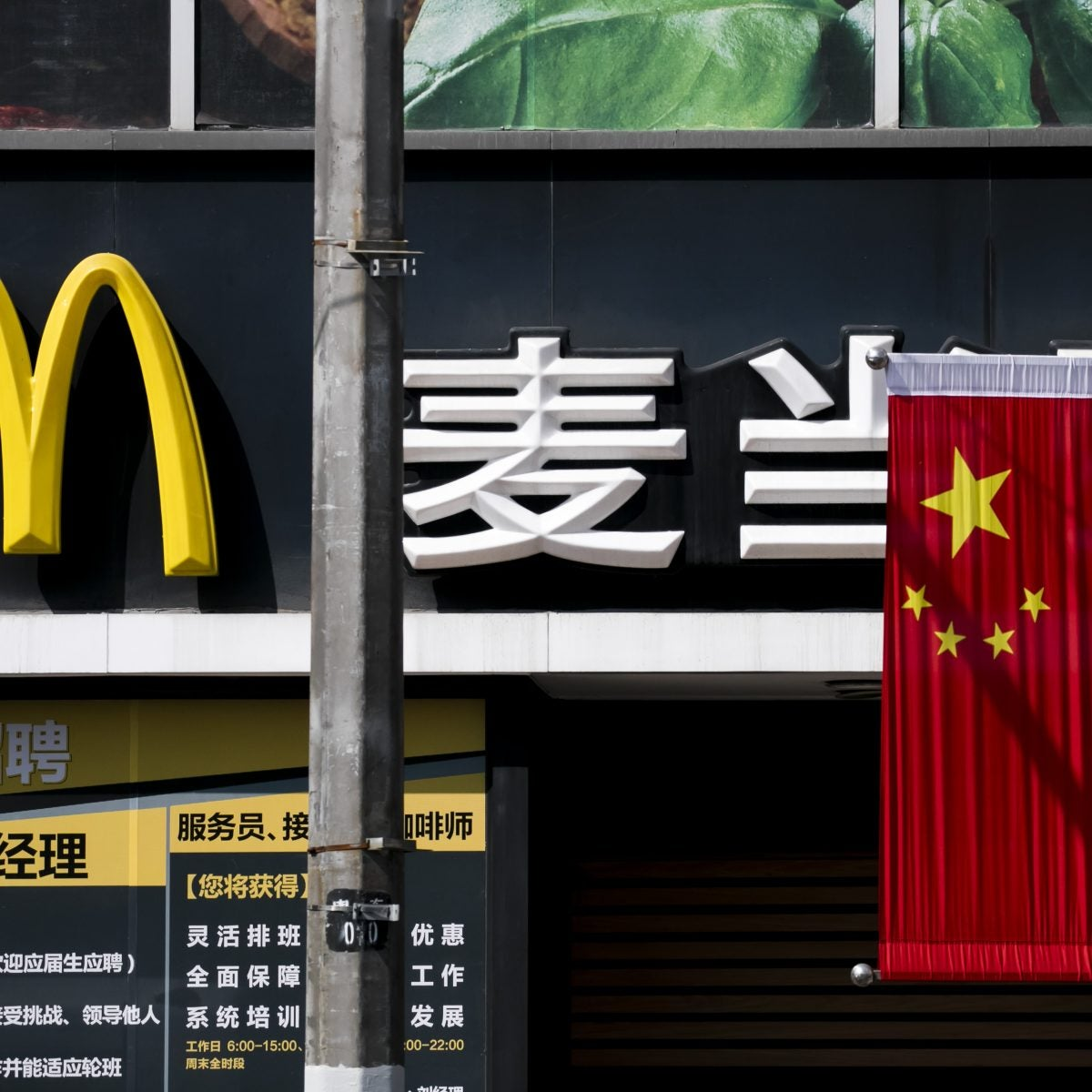 McDonald's Apologizes For Restaurant's Ban On Black People